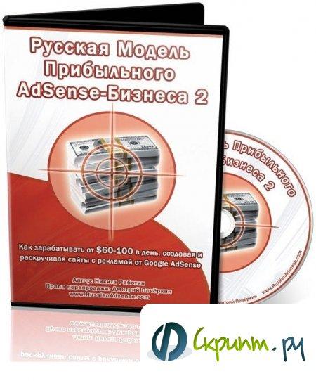 Русская модель прибыльного AdSense-бизнеса 2