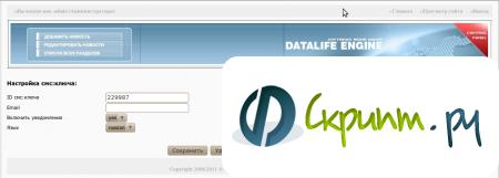 SmsCoin Платная смс регистрация под DLE 9.2