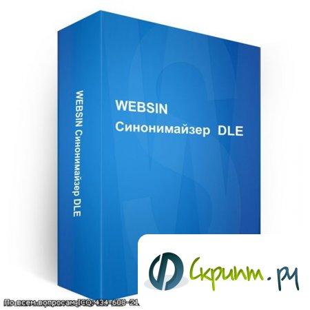 WebSin Синонимайзер для DLE