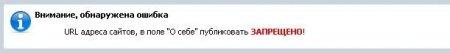 """Запрет ссылок в поле """"О себе"""" 9.х"""
