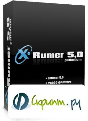 XRumer v5.0.5 Palladium
