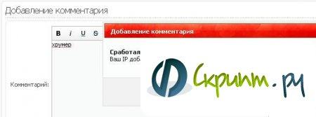 Спам фильтр комментариев DLE 9.x