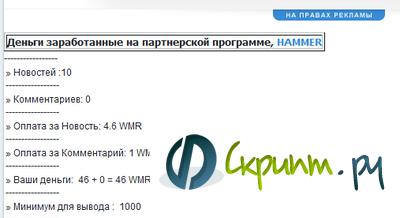 Партнерская программа 2.6 под DLE 9.2