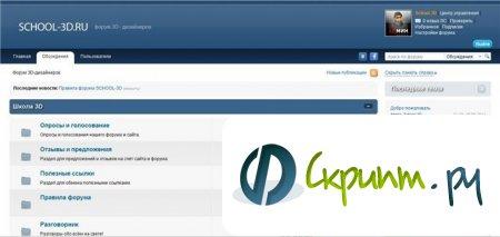 Шаблон под форум LogicBoard Elegant 2.2.1