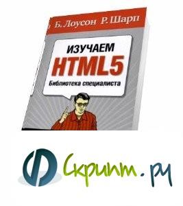 "Б. Лоусон, Р. Шарп ""Изучаем HTML5. Библиотека специалиста"""