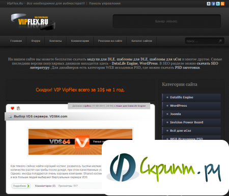 VipFlex под dle 9.3