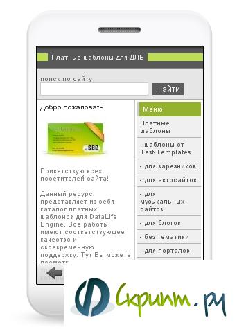 Шаблон Smart 9.x