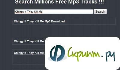 Скрипт музыкального поисковика ( Free ) + Database 5 000 000 Tracks от vasea101