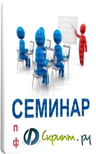 Семинар по противодействию фильтру АГС Яндекса (2010) DVDRip