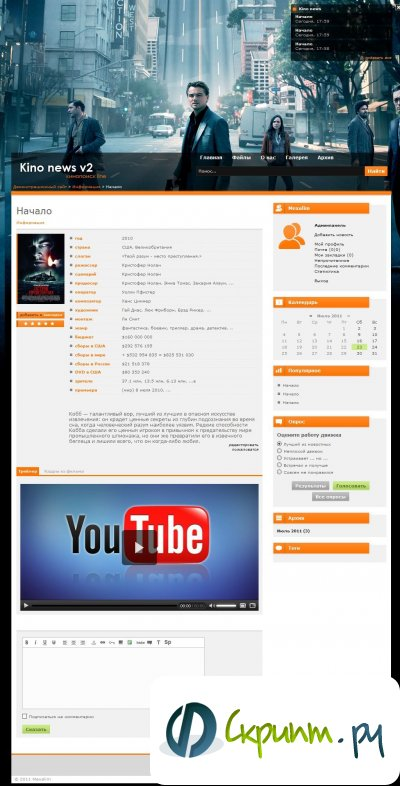 Kino News v2 Бесплатно