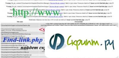 Cкрипт Find-Link для поиска  прямых ссылок (скрытых )