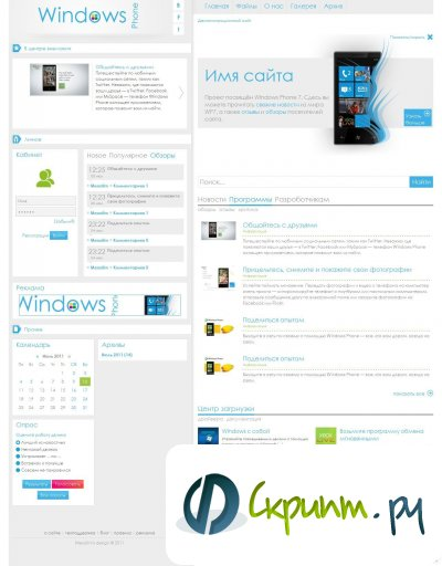 Windows Phone 7 DLE v.2 Оригинал
