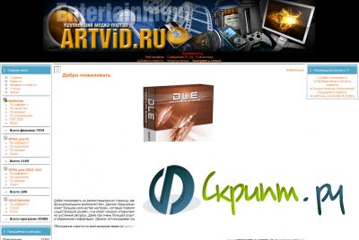 ������ artvid.ru ��� DLE 9.0 (���)