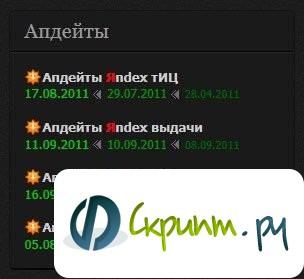 Апдейты Яндекса и Google 3.1