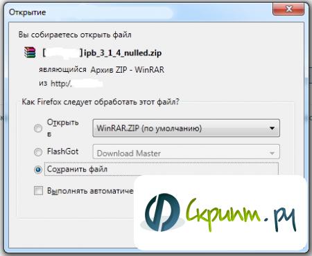Добавление названия сайта к аттачу 1.0.1 под IPB