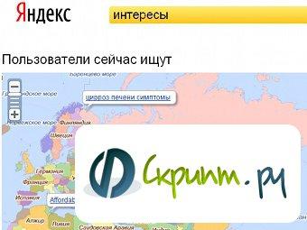 """""""Яндекс"""" вошел в пятерку самых популярных поисковиков мира"""
