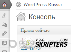 WordPress 3.2.1 рус