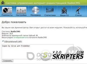 Cкрипт онлайн радио - RadioCMS 2.2