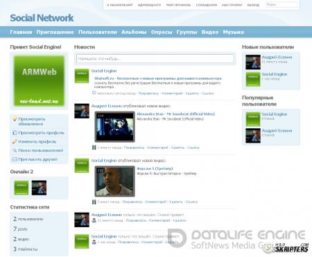 Social Engine 4.1.7 rus