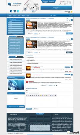 IProwebber для DLE 9.4