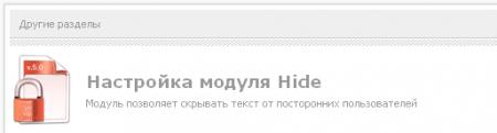 Hide v.5.5 Light edition для скрытия текста
