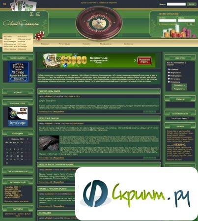 Casino для DLE 9.2