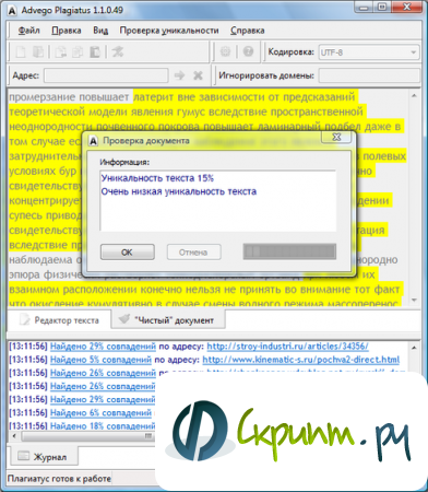 Advego Plagiatus 1.1.0.80