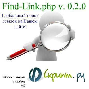 Скрипт для поиска рабочих, скрытых ссылок на сервере - Find-Link v. 0.2.0