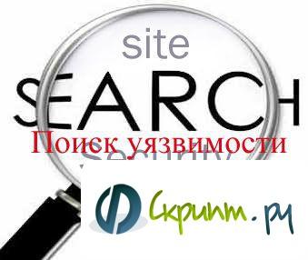 Cкрипт показа прав доступа на файлы - Find-Info