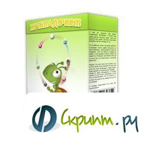 Жукладочник PRo - WebBug Pro v. 3.2.0.14 - Nulled
