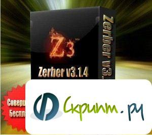 Zerber Pro v3.1.4 (Цербер)