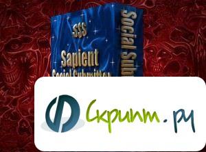 Рассылка по Соцсетям и Закладкам - Sapient Social Submitter
