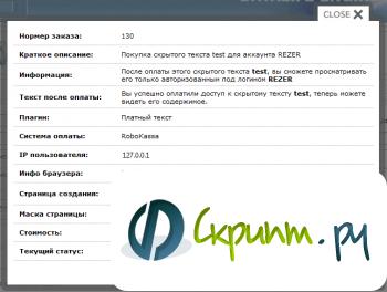 xPay 1.0 для DLE: 9.x