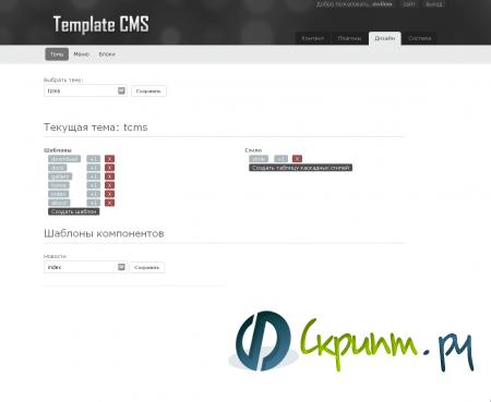 Template CMS 2.0.4 - быстрая и маленькая CMS на файлах!
