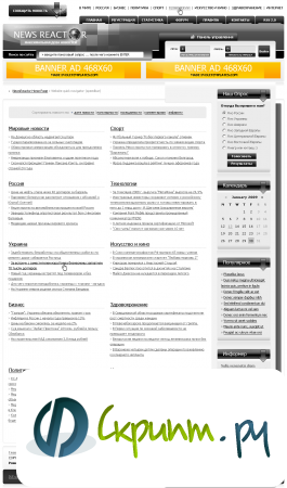 News Reactor для DLE 9.4 (ОРИГИНАЛ)