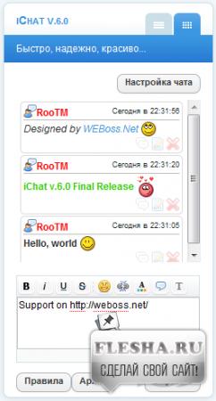 2iChat v.6.0 FR2