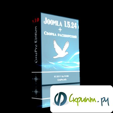 сборка Joomla 1.5.24 by CmsPro v.1.0