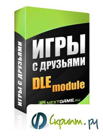 DLE-модуль для «Игр с друзьями»