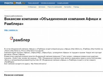 Joblist.ru ����� � ������ ������� ������@Mail.ru
