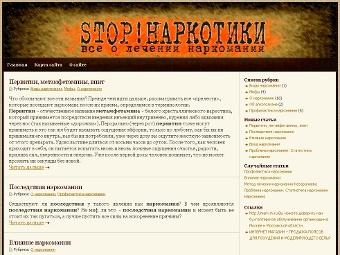 В Петербурге закроют доступ к сайтам о наркотиках