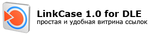 LinkCase 1.2 - ������� ������ ��� DLE