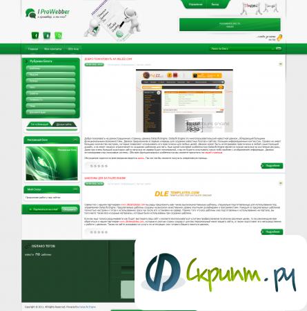 IProwebber green для DLE 9.2