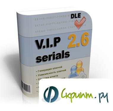 V.I.P Serials 2.6 для DLE 9.x ver. 2011