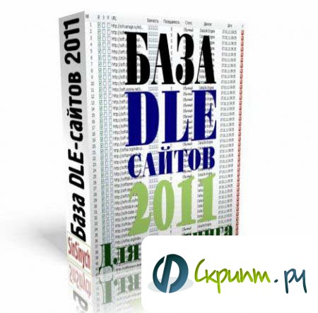 База DLE сайтов 30.10.2011
