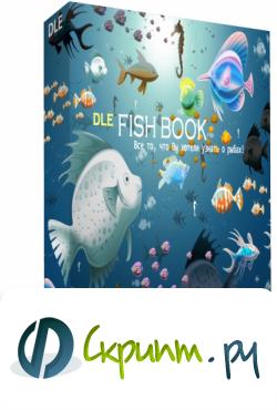 "Алфавитный каталог рыб ""FISH BOOK"""