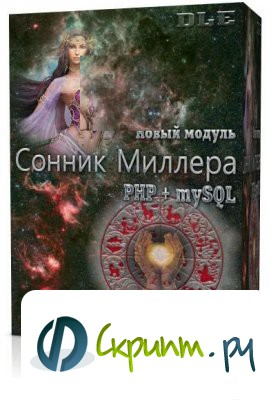 Сонник Миллера DLE 9.x