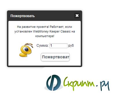 WebMoney пожертвования