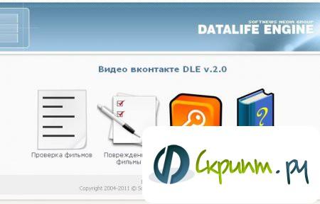 Парсер-конструктор видео вконтакте DLE v.2.0