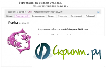 Horoscope (Гороскоп) 2011