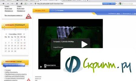 Парсер видео с Вконтакте